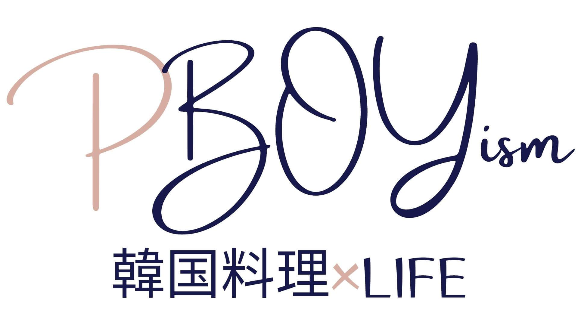 PBOYism ~韓国料理×LIFE~