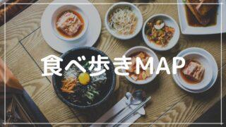 韓国料理食べ歩きMAP